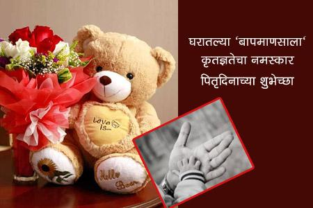 Fathers Day Sms In Marathi Best Wishes Messages For Papa Gazab News