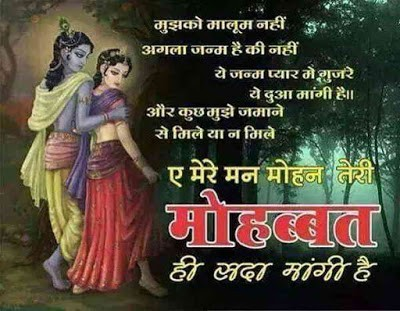 Czeshop Images Krishna And Radha Love Quotes Hindi