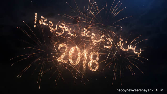 Happy New Year Wishes SMS in Arabic - 2019 Greeting Messages | Gazab