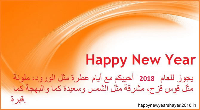 Happy New Year Wishes SMS in Arabic - 2018 Greeting Messages