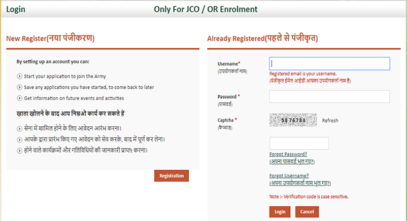 Indian Army Helpline - Feedback Form